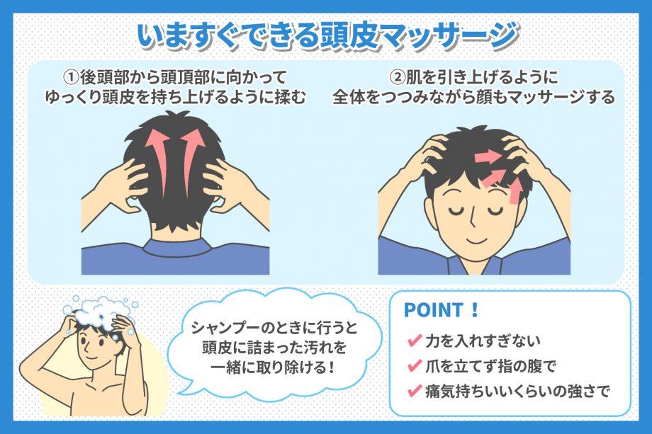 【薄毛改善】しっかりとした頭皮マッサージで薄毛の改善を!